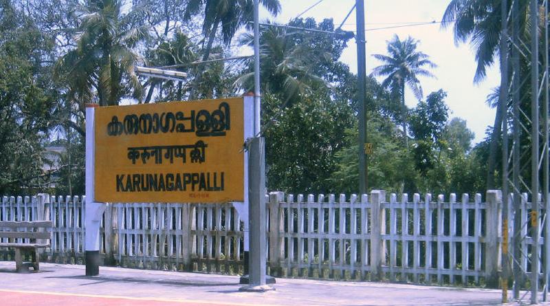 കരുനാഗപ്പള്ളി